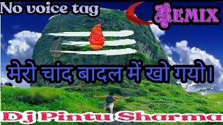 {No Voice} Mero Chand Badal Me Kho Gyo Madan Manksas Remix Dj Pintu !! Bhagat Banyo Mahakal Ko Remix
