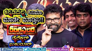 Rangastalam Sukumar Spoke about Plan For Kannada Movie lakshmitanaya Movie Muhurta PuneethRajkumar