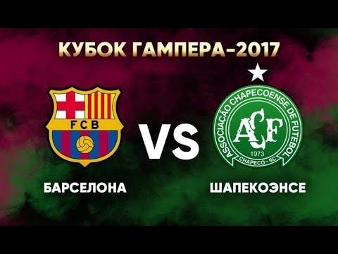 Barcelona VS Chapecoense - LIVE STREAM