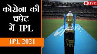 Live: IPL T20 Latest News and Updates। कोरोना के कहर के बीच स्थगित हुआ आईपीएल