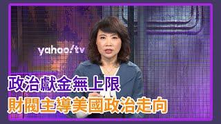 政治獻金無上限金主最大陳鳳馨財閥主導美國政治走向【Yahoo TV】