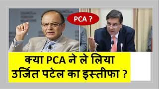 क्या PCA ने ले लिया उर्जित पटेल का इस्तीफा ?