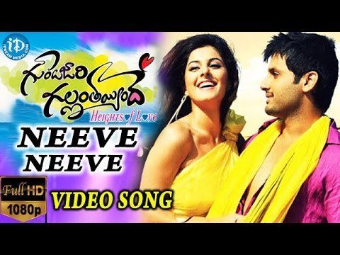 Gunde Jaari Gallanthayyinde Movie Songs - Neeve Video Song || Nithin, Nithya Menen || Anoop Rubens