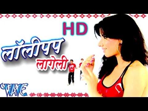 लॉलीपॉप लागेलू - Pawan Singh - Lolly Pop Lageli - Bhojpuri Hit Songs HD