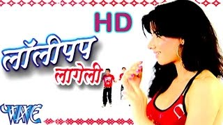 लॉलीपॉप लागेलू - Pawan Singh - Lolly Pop Lageli - Bhojpuri Hot Songs HD