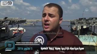 مصر العربية | مسيرة بحرية بميناء غزة ترحيباً بسفينة