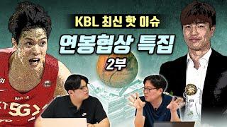 [5월 넷째주 KBL 루머&팩트 2부] 연봉협상 특집. DB 오리온 SK LG 주요선수 이슈