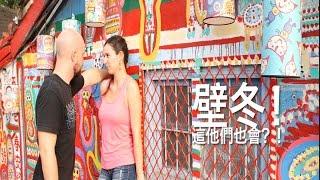 法國人來台中之他們愛彩虹眷村 French in Taichung part2
