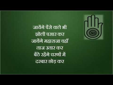 Jain Song - Elan Kar Raha Hu With Lyrics