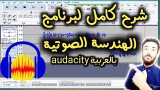 شرح برنامج audacity | افضل برنامج هندسة صوتية  للتسجيل للكمبيوتر |اضافة مؤثرات ودمج المقاطع
