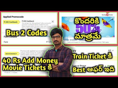 Train Ticket 100rs,paytm Bus Promo Codes,movie Ticket Code,bookmyshow Promo Code
