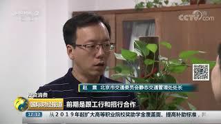 [国际财经报道]投资消费 北京:近3.8万个道路停车位实施电子停车收费| CCTV财经