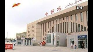 中国新疆哈密火车站三次变迁见证新疆铁路发展