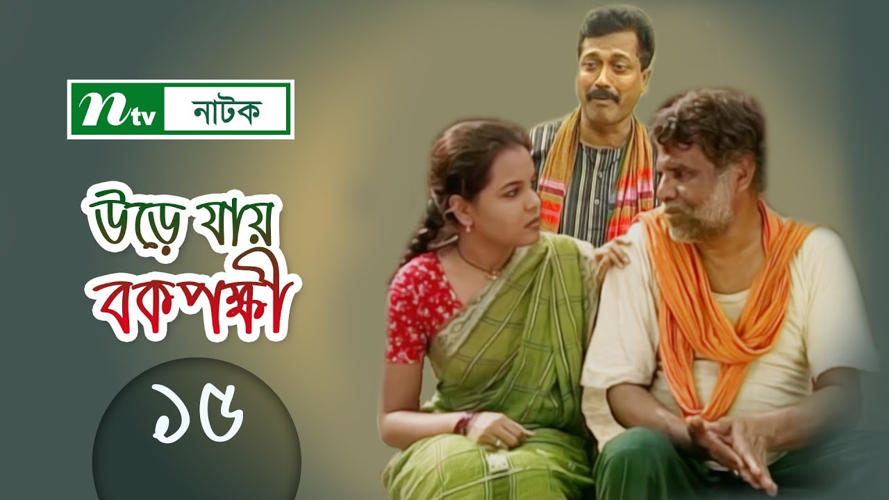 Download Urey Jay Bok Pokkhi   উড়ে যায় বকপক্ষী   EP 15   Meher Afroz Shaon   Riaz   NTV Drama Serial