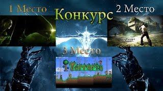 Конкурс на 3 игры В Steam.EeOneGuy отдыхает!!! Читать комментарии очень важно!!!