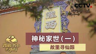 《跟着书本去旅行》 20200730 故里寻仙踪——神秘家世(一)| CCTV科教 - YouTube