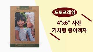 4x6사진 뉴에코크라프트 포토프레임/ 종이액자 제작