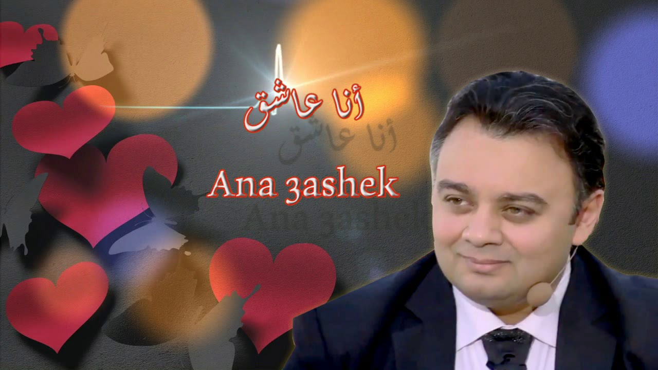 Download AHMED JAROUR - ANA 3ASHEK - DEMO -احمد جارور - انا عاشق