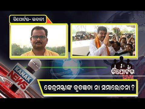Reporter Live: Dharmendra Thanks To BJD On RS Deputy Chairman Poll