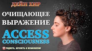 Очищающее выражение Access Consciousness. Дейн Хир