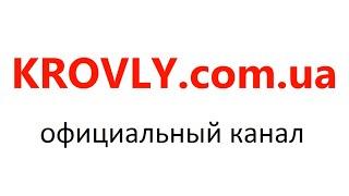 Krovly.com.ua - Презентация салона кровли и фасадов Харьков(, 2015-10-20T13:34:02.000Z)