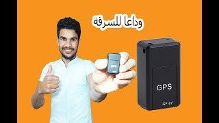 وداعا للسرقة مع هذا الجهاز الخطير :طريقة إستخدام Mini GPS GF-07 screenshot 1