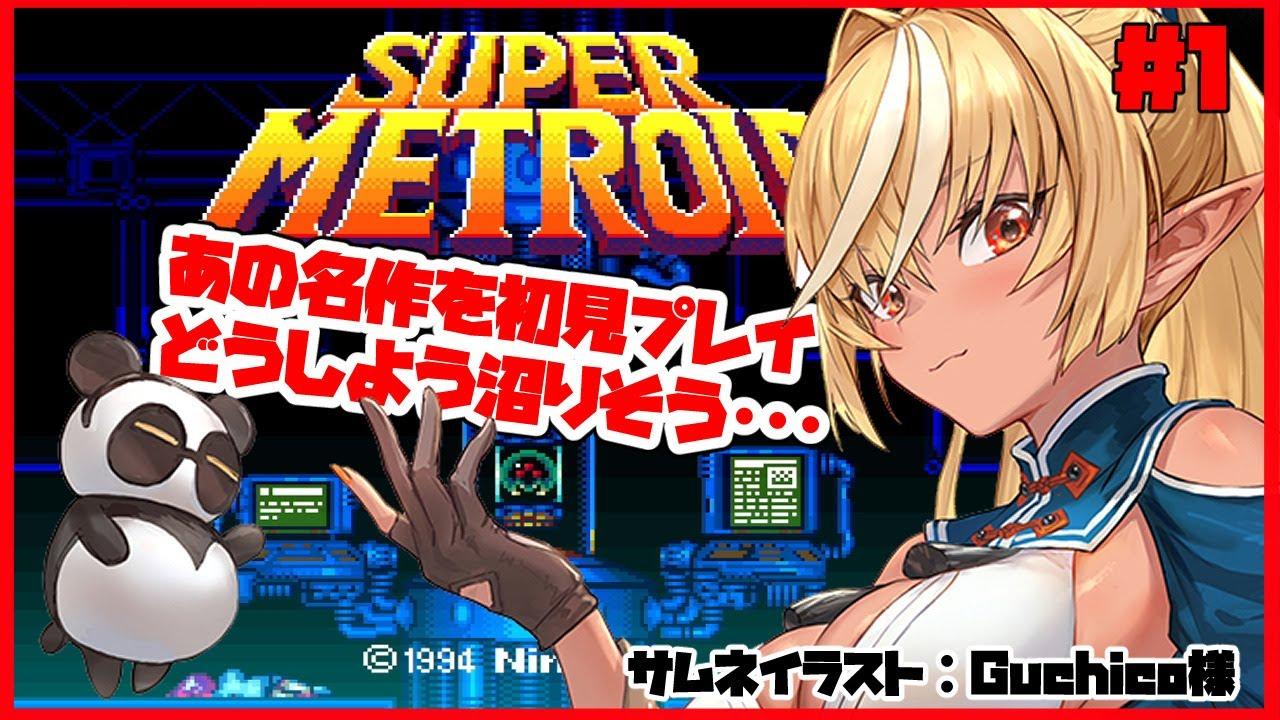 【スーパーメトロイド】ちょっと宇宙海賊の喧嘩に割り込んでくるわ! #1【ホロライブ/不知火フレア】