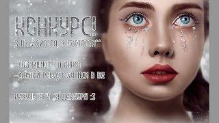 Елена Шейдлина, процесс рисования | КОНКУРС!