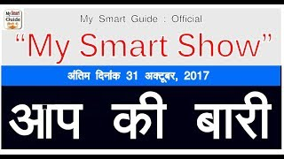 My Smart Guide :  my Smart Show Youtube Video Introduction, Offer, Gui