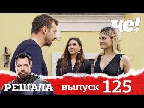 Решала | Выпуск 125