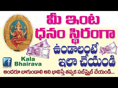 Bhairava -శీఘ్రంగా ధనం,ధాన్యం,స్వర్ణం తాండ వీస్తుంది Most Powerfull Kalabhairava Ashtakam