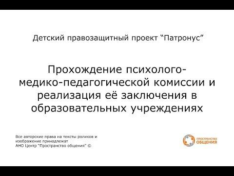 6.Заключение психолого-медико-педагогической комиссии (ПМПК) и его реализация