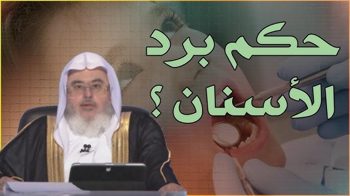 تفصيل في حكم برد الأسنان للشيخ محمد المنجد Youtube