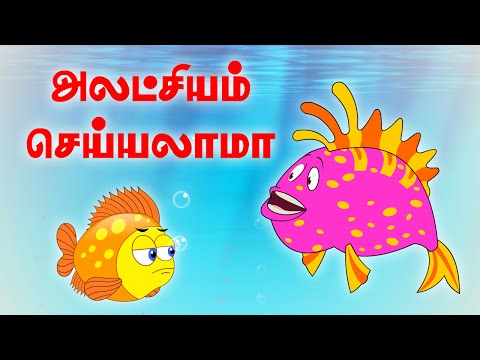 Do Not Ignore - Panchatantra Tales - (தமிழ் கதைகள்)Tamil Moral Short Stories For Kids