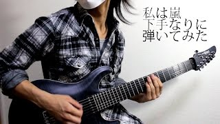 私は嵐 ムービー あっくん https://www.youtube.com/user/yoshinoakihiro 編集 ぎんぢ, あっくん 「弾いてみた」第三弾。 今回は、SHOW-YAさんの名曲、「私は嵐」を弾かせ ...