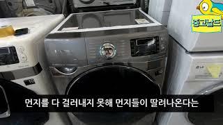 청주중고가전은 중고날드에서! 버블샷 세탁기를 만나보세요…