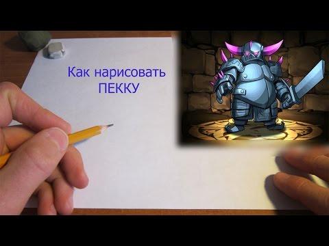 Как нарисовать ПЕККУ из Клаш оф кланс.