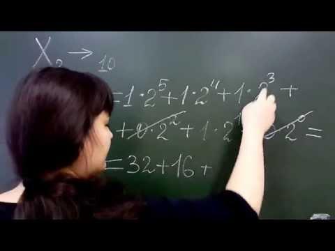 Как из 2 перевести в 10 систему счисления