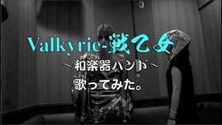 和楽器バンド【Valkyrie-戦乙女】歌ってみた