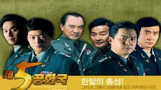 [한오잡]MBC 드라마 제 5 공화국  오프닝 Deus non vult full Ver(자막 있음)