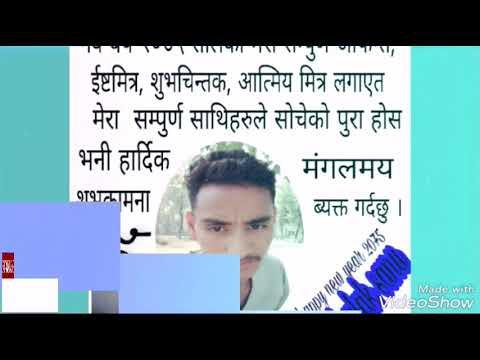 नबबर्षकाे शुभकामना २०७५  कलक राेकाया सानू
