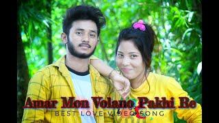 Amar Mon Volano Pakhi Re   আমার মন ভোলানো পাখি রে   Arman Alif   Bangla New Song Mr.R Roy