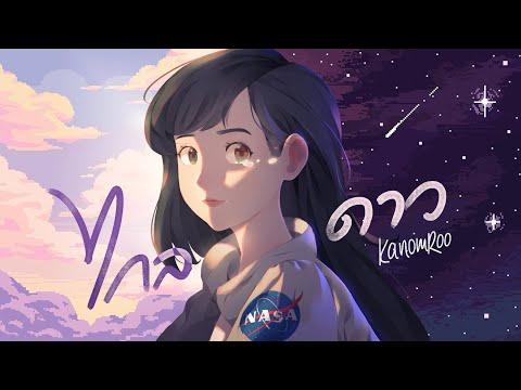 ฟังเพลง - ไกลดาว Kanomroo - YouTube