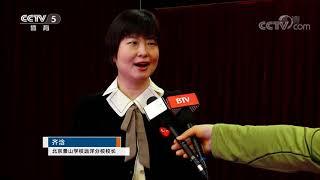 [北京2022]北京冬奥宣讲团举办景山远洋专场宣讲会 体坛风云 - YouTube