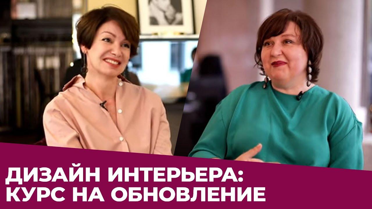 ✸ ДИЗАЙН ИНТЕРЬЕРА: КУРС НА ОБНОВЛЕНИЕ ✸ Яна Павлидис, Ольга Косырева