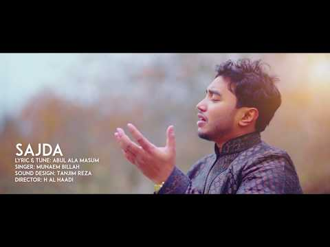 SAJDA Islamic Song By Munaem Billah আল্লাহর সাথে কথোপকথনের নাশিদ সাজদা