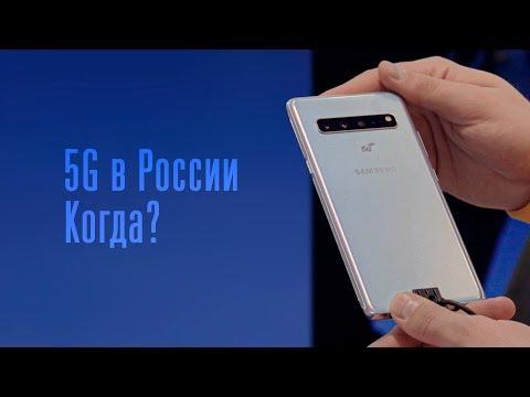 Запуск 5G в России. Когда?