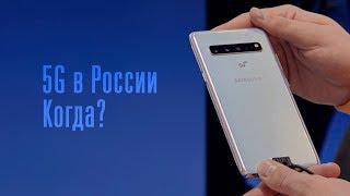 Смотреть видео Запуск 5G в России. Когда? онлайн