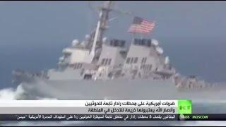 ضربات أمريكية على مواقع تابعة للحوثيين
