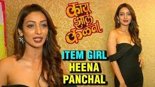 Kay Zaal kalena | Item Song Tak Mak | Heena Panchal | Marathi Movie 2018